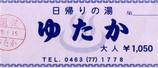鶴巻温泉ゆたかチケット