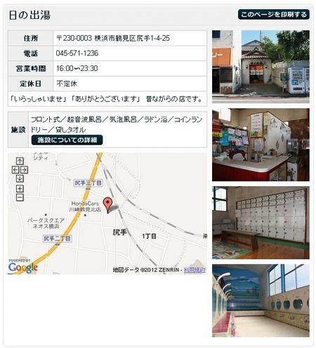 日の出湯(神奈川県浴場組合ホームページ)