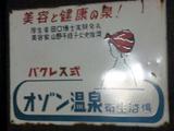 不動湯(藤沢市辻堂元町)