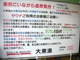 大黒湯(東京都渋谷区西原)