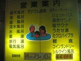 ファミリーアイランドさくらゆ(横浜市瀬谷区三ツ境)