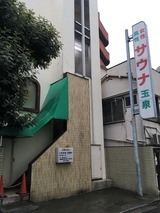 サウナ玉泉(東京都豊島区南大塚)