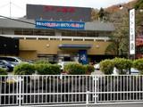 大船ラドン温泉(横浜市栄区田谷町)