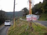 曽呂温泉(千葉県鴨川市仲町)
