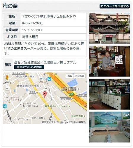 梅の湯(横浜市磯子区杉田)