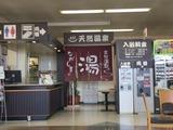 オートレストラン長島(三重県桑名市長島町)