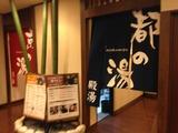 小京都の湯(愛知県西尾市下町)