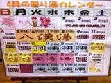 湯乃市湘南ライフタウン店(藤沢市遠藤)