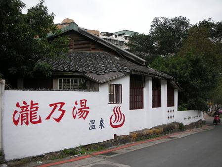 北投温泉瀧乃湯