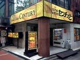 カプセル&サウナセンチュリー(東京都台東区上野)