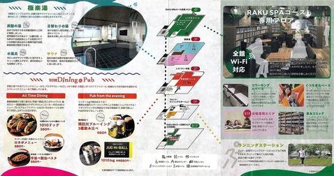 RAKU SPA 1010 神田(東京都千代田区神田淡路町)