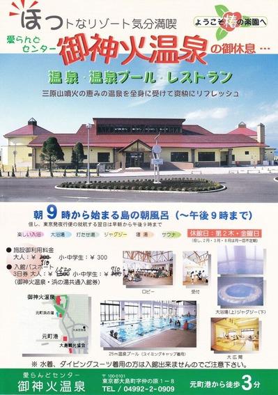 愛らんどセンター 御神火温泉(東京都大島町元町)