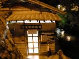 黒川温泉穴湯