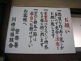 梅の湯(川崎市川崎区渡田向町)