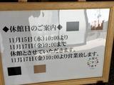 四日市温泉 おふろcafe 湯守座(三重県四日市市生桑町)