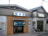 金森湯(東京都町田市金森)