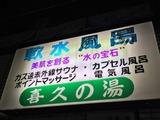 小川バスマンション(東京都練馬区田柄)