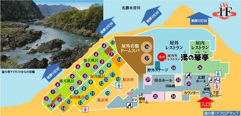 Spa Resort 湯の華アイランド広場(岐阜県可児市土田)