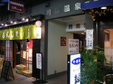 月島温泉(東京都中央区月島)