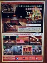 天然温泉花咲の湯 HANASAKI SPA (埼玉県上尾市原市)