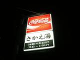 さかえ湯(東京都渋谷区東)