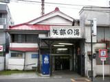 矢部の湯(横浜市戸塚区矢部町)