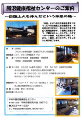 勝沼健康福祉センター(山梨県甲州市勝沼町)