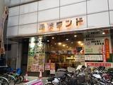 ファミリー湯宴ランド(東京都江戸川区南小岩)