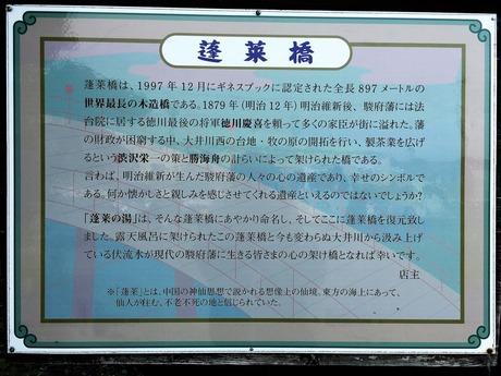 島田蓬莱の湯(静岡県島田市旭)