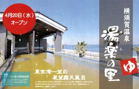 横須賀温泉湯楽の里
