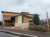 日々喜の湯(埼玉県上尾市中分町)