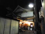 藤の湯(東京都世田谷区玉川台)