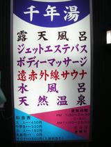 千年温泉(川崎市高津区千年新町)