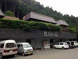 檜原温泉センター 数馬の湯(東京都檜原村数馬)