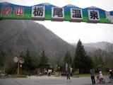 荒神の湯(岐阜県高山市奥飛騨温泉郷栃尾)