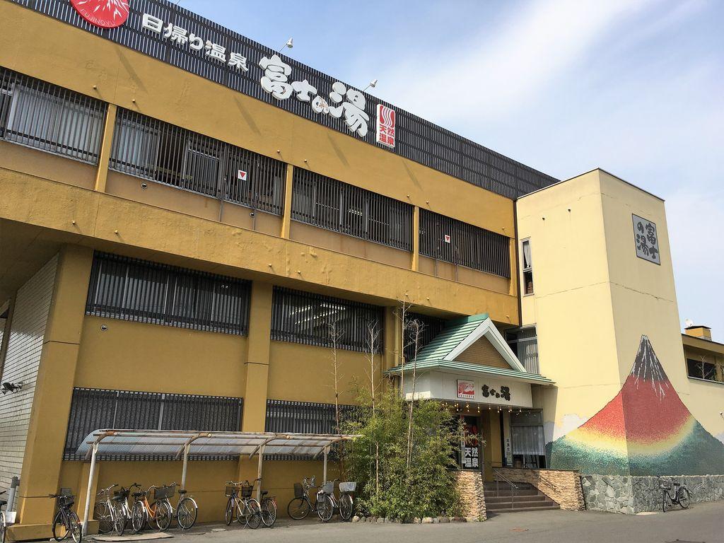 富士の湯(福島県会津若松市駅前...