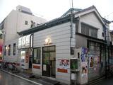 寿湯(東京都中野区新井)