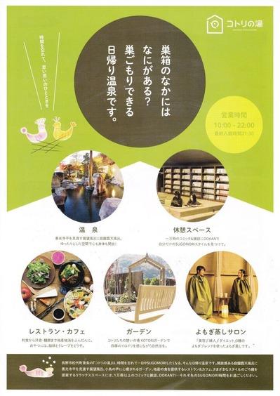 コトリの湯(長野市松城町)
