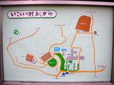 いこいの村あしがら(大井町柳)