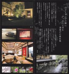 東京染井温泉Sakura(東京都豊島区駒込)
