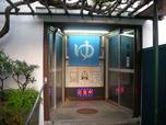 松の湯(横須賀市佐野町)