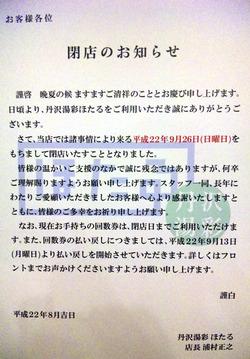 丹沢湯彩ほたる閉店
