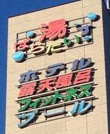 湯ぱらだいす佐倉(千葉県佐倉市表町)