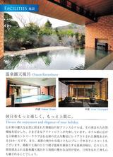 箱根仙石原プリンスホテル(箱根町仙石原)