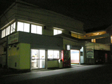 黄金湯(横浜市保土ヶ谷区仏向町)