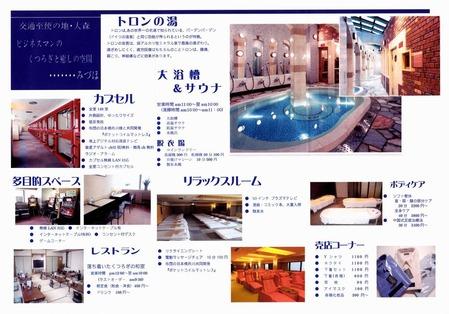 カプセルホテル&サウナみづほ(東京都大田区大森北)