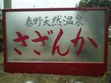秦野天然温泉さざんか(秦野市南矢名)
