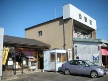 永和温泉みそぎの湯(愛知県愛西市大井町)