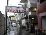 万年湯(東京都新宿区)