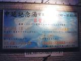 中延記念湯(東京都品川区旗の台)